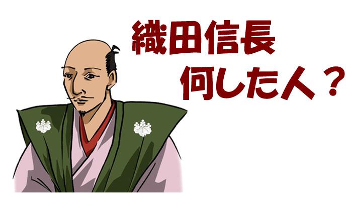 織田 信長 ホトトギス