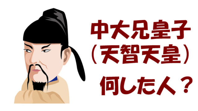 中大兄皇子(天智天皇)