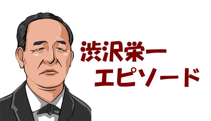 渋沢栄一 エピソード