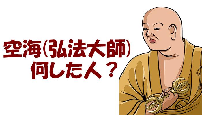 空海 弘法大師