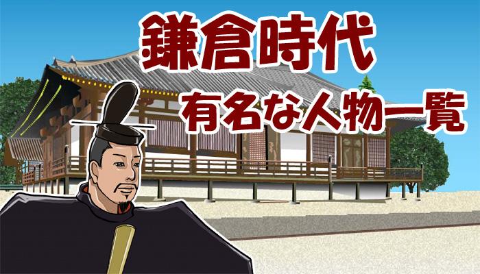 鎌倉時代の人物一覧【日本史に出てくる武士など】