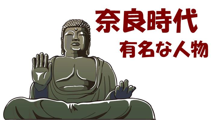 奈良時代の有名な人物まとめ